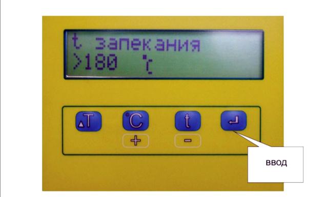 настройка температуры в печи полимеризации